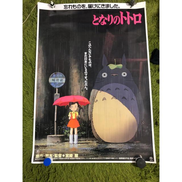 ジブリ(ジブリ)のとなりのトトロ ポスター B1サイズ エンタメ/ホビーのおもちゃ/ぬいぐるみ(キャラクターグッズ)の商品写真