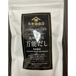 コストコ(コストコ)の久世福商店万能だし 8g×35包(調味料)