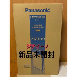 Panasonic - パナソニック ジアイーノ F-MV2100