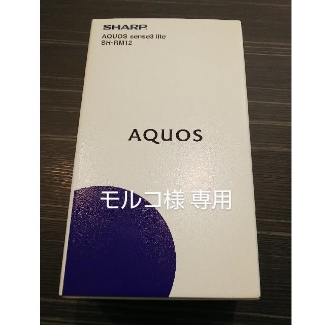 AQUOS(アクオス)の新品 AQUOS sense3 lite SH-RM12 シルバーホワイト 本体 スマホ/家電/カメラのスマートフォン/携帯電話(スマートフォン本体)の商品写真