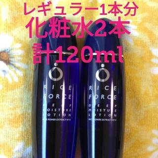 ライスフォース - ライスフォース 化粧水 ハーフサイズ 計120ml レギュラー1本分届きたて