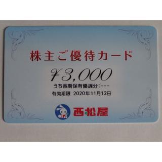 西松屋 株主優待券 3000円分