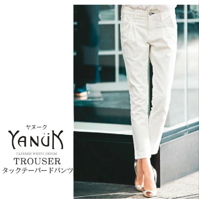 YANUK(ヤヌーク)のyanukヤヌークruthルーススリムテーパードパンツデニム白23 レディースのパンツ(デニム/ジーンズ)の商品写真