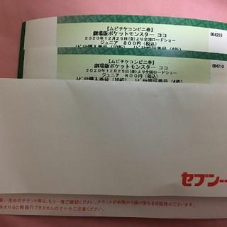ポケモン - ポケモン ココ 前売り券 2枚 セット