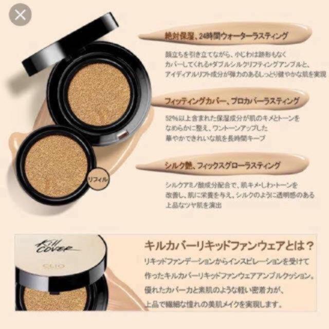 クリオ キルカバー  クッションファンデ レフィル コスメ/美容のベースメイク/化粧品(ファンデーション)の商品写真