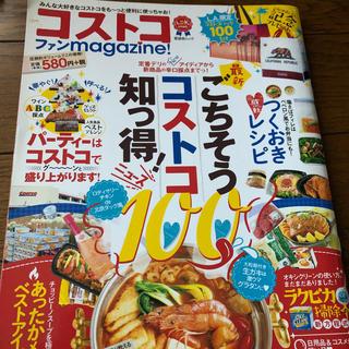 コストコ ファン magazine(その他)