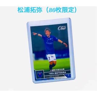 EPOCH - 【80枚限定】松浦拓弥 横浜FC「J1通算200試合出場」エポックワン