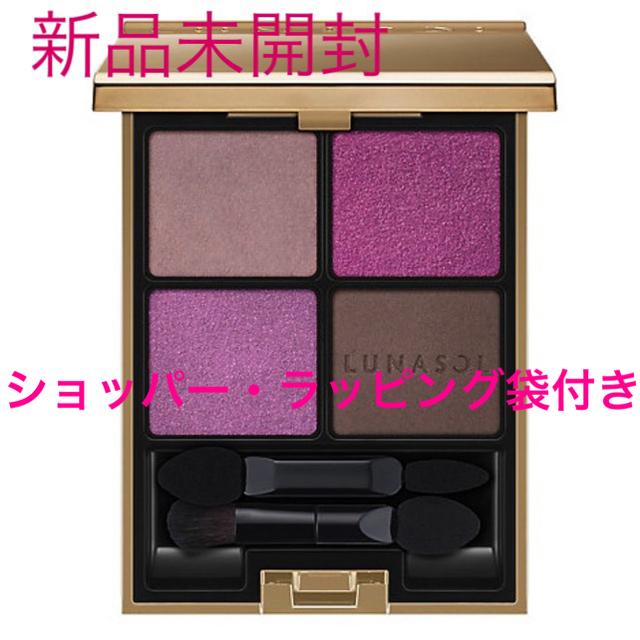 LUNASOL(ルナソル)の新品 ルナソル アイカラーレーション EX07 ピンクアガット 限定 完売 コスメ/美容のベースメイク/化粧品(アイシャドウ)の商品写真