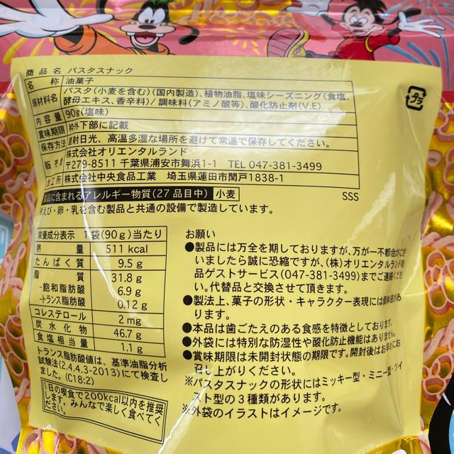Disney(ディズニー)のディズニー パスタスナック 2点セット 食品/飲料/酒の食品(菓子/デザート)の商品写真