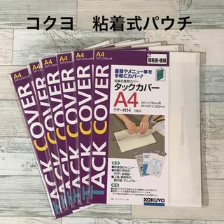 コクヨ(コクヨ)のコクヨ タックカバー 粘着式パウチ A4  クケ-4114  6枚(ラッピング/包装)