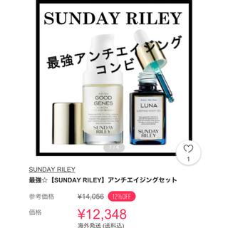 Sephora - 新品 サンデーライリー sunday riley