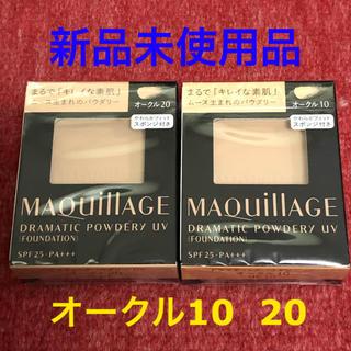 MAQuillAGE - 資生堂 マキアージュ ドラマティックパウダリーUVオークル10/20(レフィル)