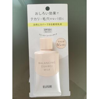 ELIXIR - エリクシール バランシングおしろいミルクC