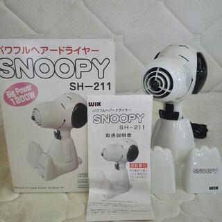 SNOOPY - レア✨スヌーピー パワフルヘアードライヤー