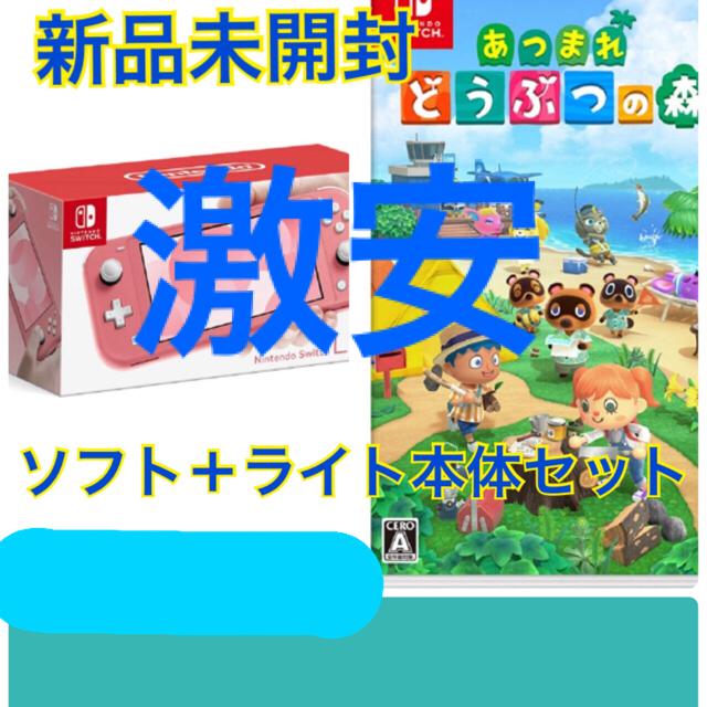 Nintendo Switch(ニンテンドースイッチ)のNintendo Switch LITE コーラル あつ森ソフトセット 新品 エンタメ/ホビーのゲームソフト/ゲーム機本体(携帯用ゲーム機本体)の商品写真