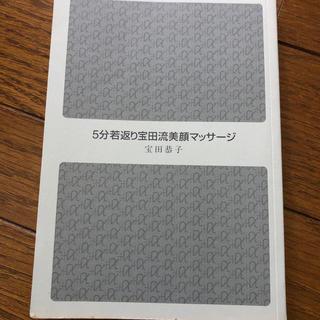 5分若返り宝田流美顔マッサージ(健康/医学)