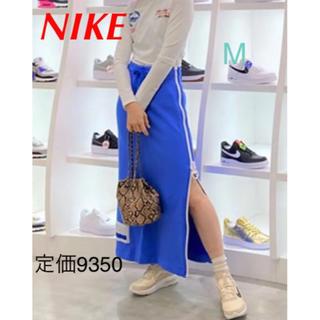 NIKE - 新品 NIKE ナイキ NSW スカート ロング  スリット ブルー