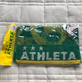 アスレタ(ATHLETA)の【新品】アスレタ スポーツタオル(その他)