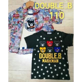 DOUBLE.B - ミキハウス ダブルB ■半袖Tシャツ3点セット■110センチ1