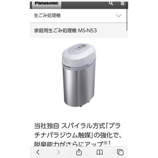 Panasonic - Panasonic MS-N53