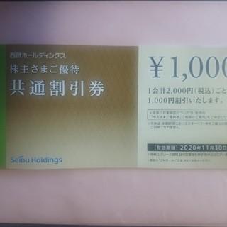 プリンス(Prince)の3枚セット★西武株主優待★共通割引券(その他)