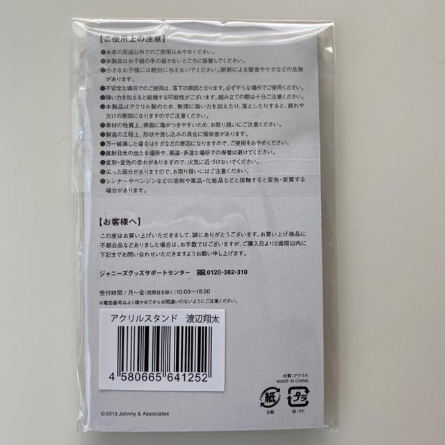 Johnny's(ジャニーズ)のSnowMan 渡辺翔太 アクリルスタンド エンタメ/ホビーのタレントグッズ(アイドルグッズ)の商品写真