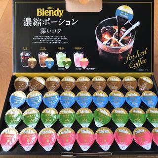 エイージーエフ(AGF)の週末限定値下AGF Blendy濃厚ポーション36個コーヒー4種類抹茶、苺オーレ(コーヒー)