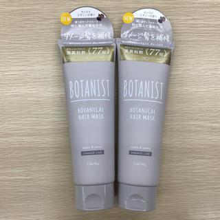 ボタニスト(BOTANIST)の新品 ボタニスト ボタニカルヘアマスク ダメージケア x2本(ヘアパック/ヘアマスク)
