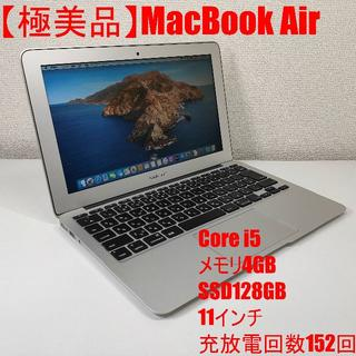 Apple - 【極美品】MacBook Air Core i5 メモリ4GB SSD128GB