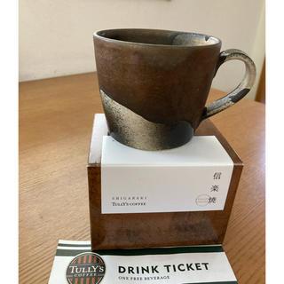 タリーズコーヒー(TULLY'S COFFEE)のタリーズ マグ マグカップ 信楽 ブラウン(グラス/カップ)