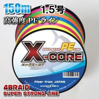 高強度PEラインX-CORE 1.5号22lb 150m巻!5色マルチカラー(釣り糸/ライン)