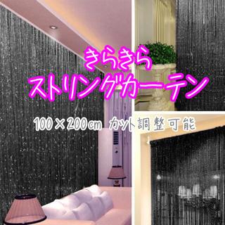 【新品】キラキラ のれん 間仕切り ブラインド ストリングカーテン2枚組み(のれん)