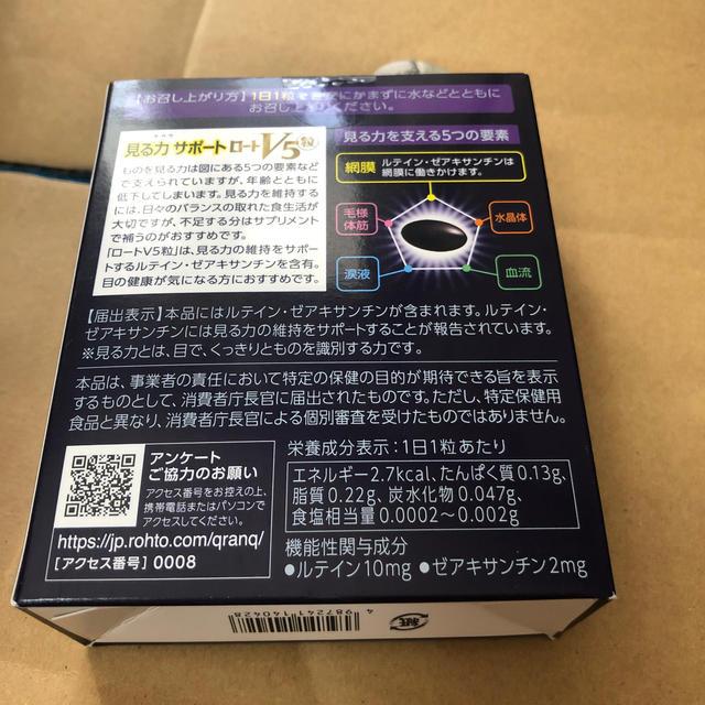ロート製薬(ロートセイヤク)の目のサプリメント ロートV5粒 30粒 食品/飲料/酒の健康食品(ビタミン)の商品写真