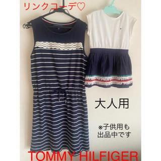 TOMMY HILFIGER - トミーヒルフィガー トミー 美品 XS ボーダーワンピース 親子コーデ 送料込♡