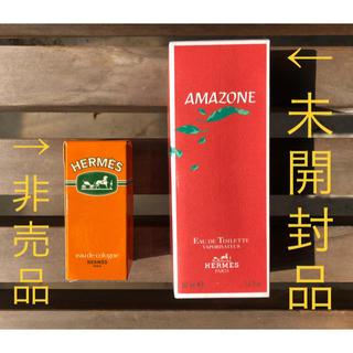 Hermes - (非売品と未開封品セット)HERMES AMAZONE 他 香水 フランス製