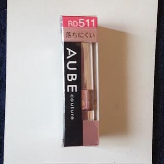 オーブクチュール(AUBE couture)のソフィーナ オーブクチュール ロングキープルージュ RD511(3.8g)(口紅)