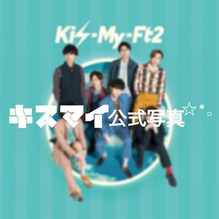キスマイフットツー(Kis-My-Ft2)のキスマイ公式写真(アイドルグッズ)