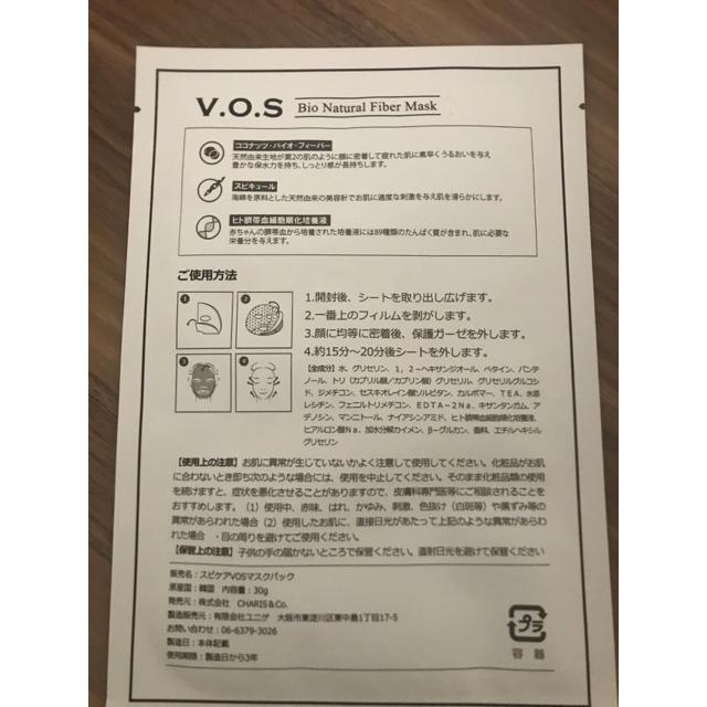 VOSマスク V3ファンデーションの新商品 VOSパック コスメ/美容のスキンケア/基礎化粧品(パック/フェイスマスク)の商品写真