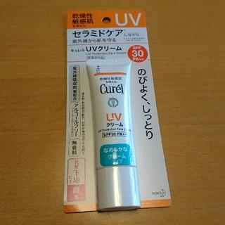 Curel - Curel  キュレル  UV クリーム