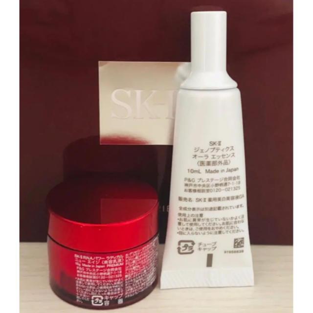 SK-II(エスケーツー)のSK-Ⅱ  エスケーツー  ジェノプティクスオーラエッセンス  美容乳液2点 コスメ/美容のキット/セット(サンプル/トライアルキット)の商品写真