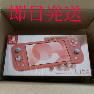 Nintendo Switch - 即日発送 nintendo  switch  lite コーラル