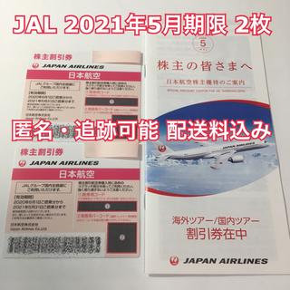 ジャル(ニホンコウクウ)(JAL(日本航空))のJAL 株主優待券 2021年5月期限2枚、株主優待冊子(航空券)