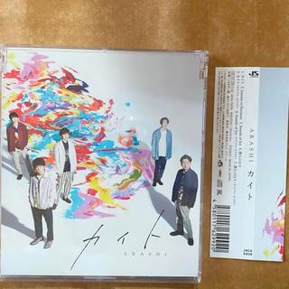 嵐 - 嵐 カイト 通常版 CD