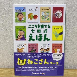 こころを育てる七田式えほん ねこさんコース(3〜5歳向け) 5冊セット