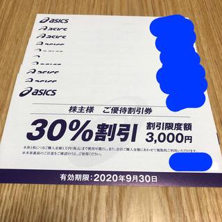 オニツカタイガー(Onitsuka Tiger)のアシックス オニツカタイガー  30%割引券 株主優待券(ショッピング)