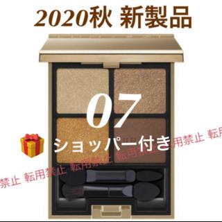 ルナソル(LUNASOL)の❤️ルナソル 新品未使用 2020秋 アイシャドー #07 アイカラーレーション(アイシャドウ)