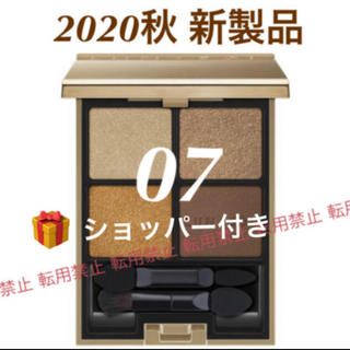LUNASOL - ❤️ルナソル 新品未使用 2020秋 アイシャドー #07 アイカラーレーション