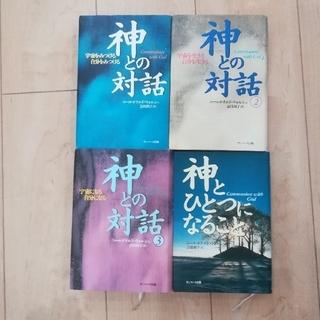 サンマークシュッパン(サンマーク出版)の神との対話シリーズ(人文/社会)
