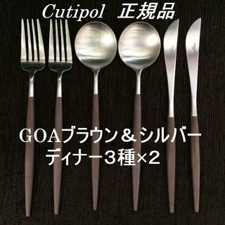 正規品 クチポール ゴアブラウン×シルバー ペアディナーセット(カトラリー/箸)