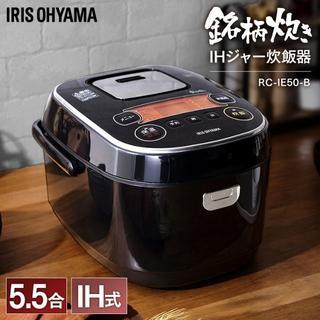アイリスオーヤマ - 新品未使用 アイリスオーヤマ IHジャー炊飯器 5.5合 rc-ie50-b